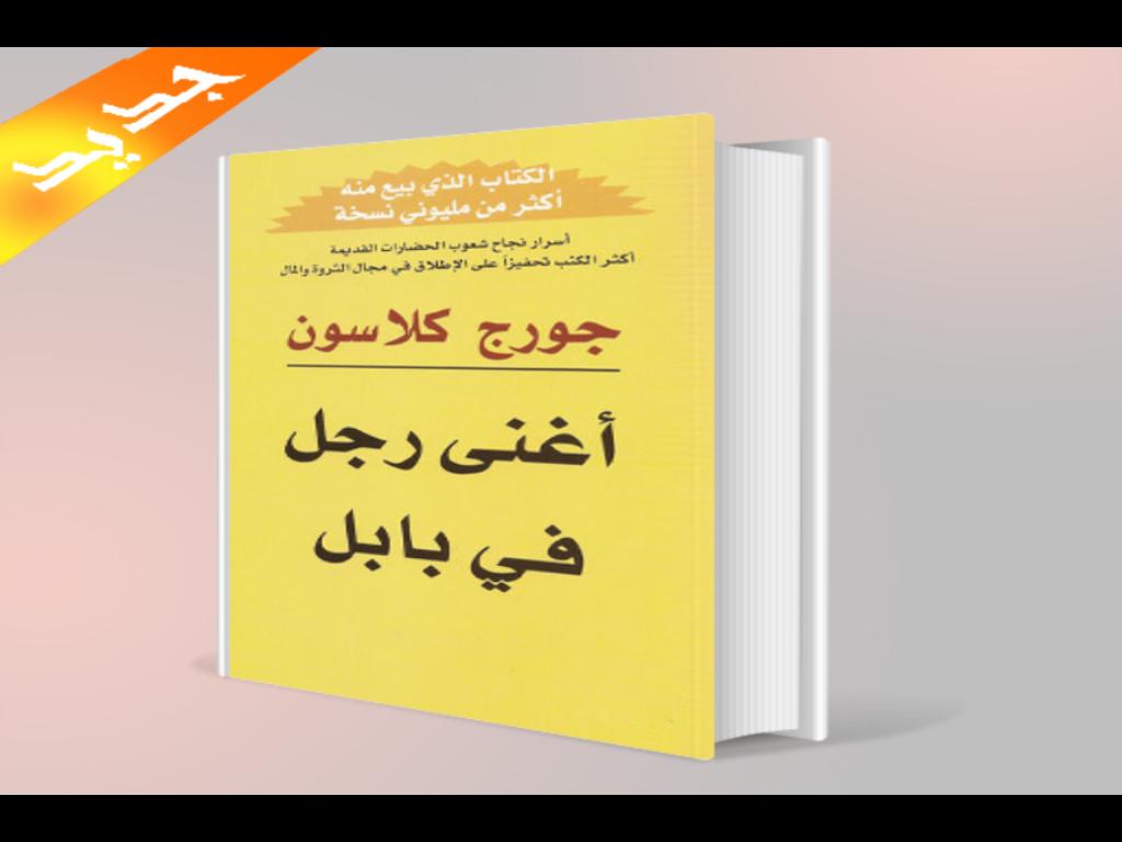 أفضل كتب التنمية البشرية
